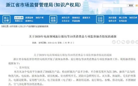 浙江抽查电源适配器50%不合格 知名品牌OPPO登榜