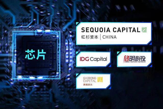 深度布局芯片产业 头部投资机构做好长跑准备
