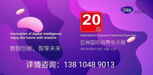 万众耀眼,CEEASIA2021亚洲消费电子展你值得拥有