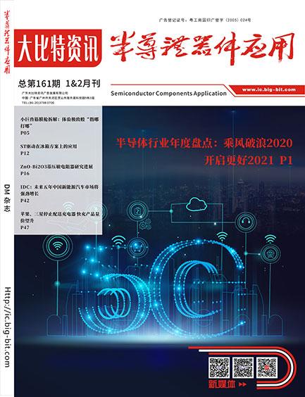 《半导体器件应用》2021年1&2月刊