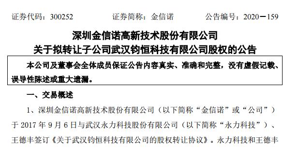 防范于未然,金信诺转让武汉均恒34.04%股权
