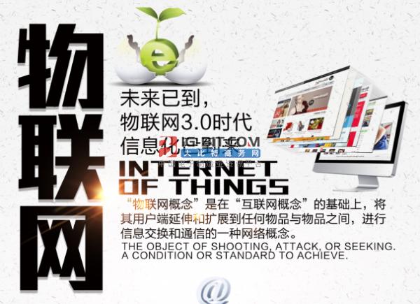 2020年中国物联网行业发展回顾及2021年市场前景预测