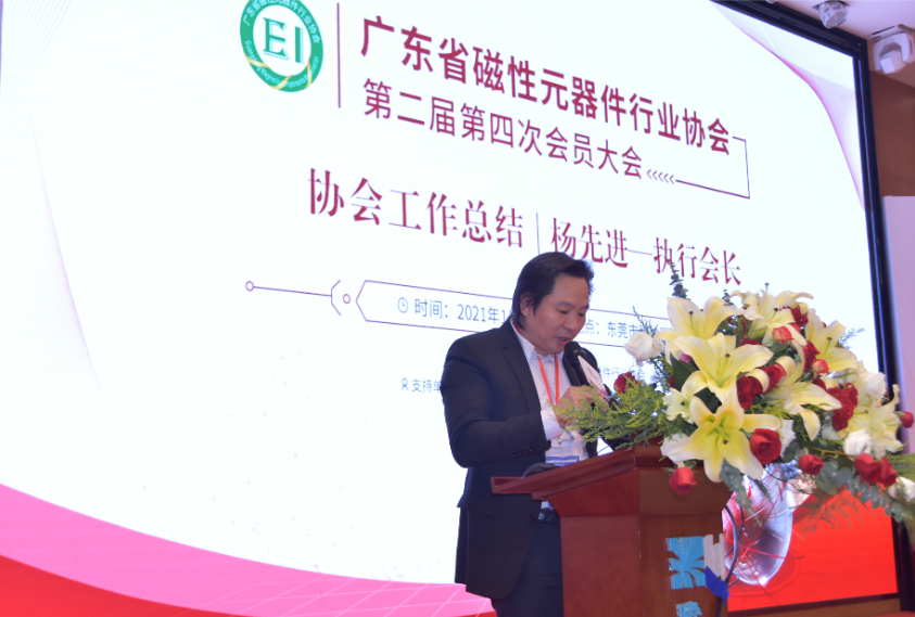广东磁性元器件行业协会在莞召开会员大会