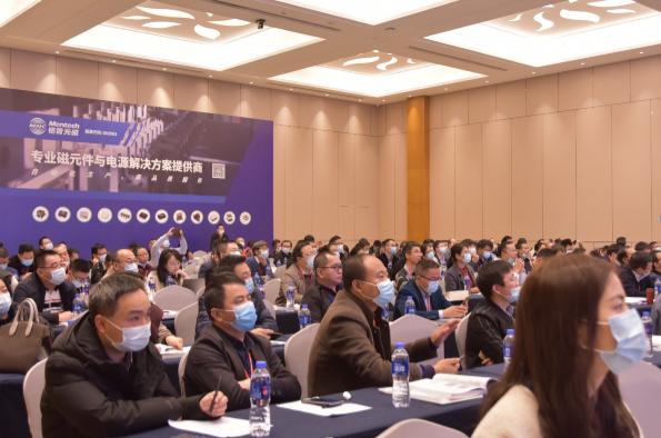 中国功率变换器磁元件学术年会圆满落幕
