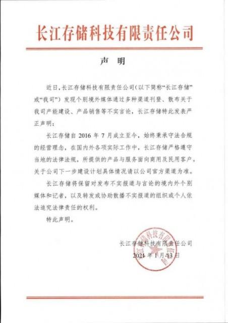 长江存储:下一步建设计划具体情况请以公司官方渠道为准