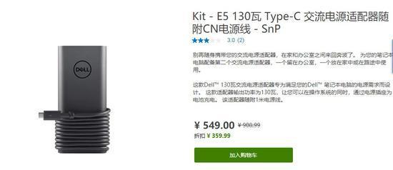 戴尔推出 130W USB-C 充电器,突破 100W 限制
