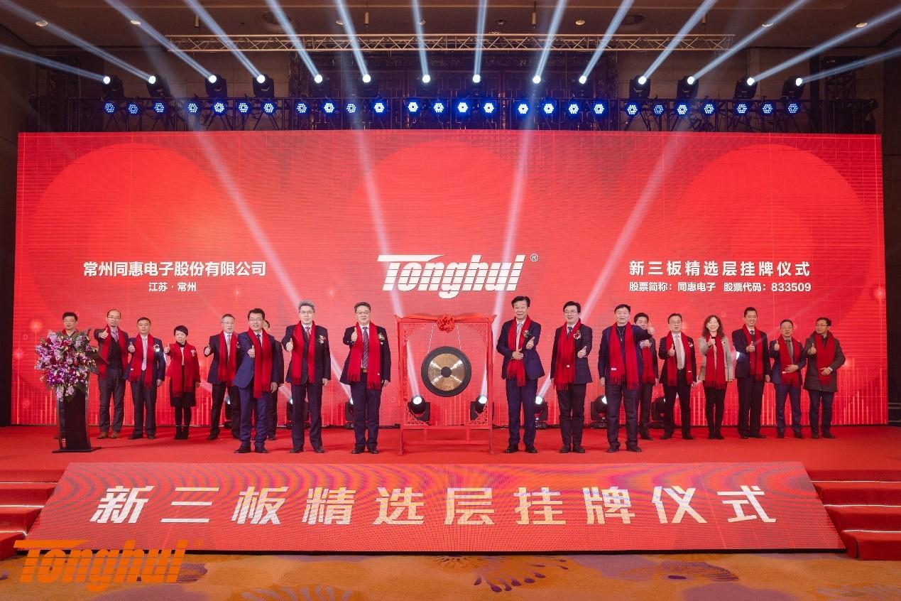 同惠电子新三板精选层挂牌上市