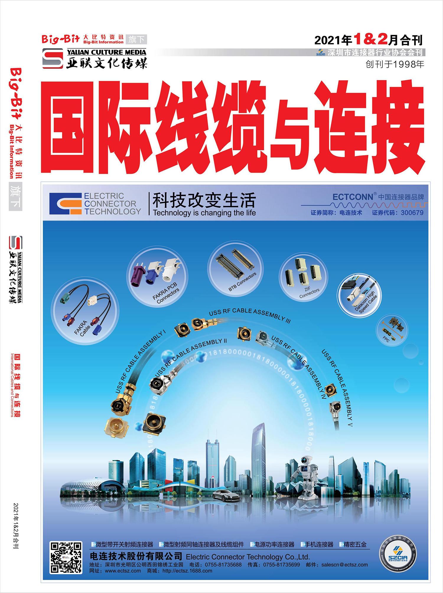 《国际线缆与连接》2021年1&2月刊
