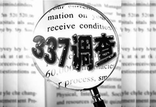 美国ITC正式对电气连接器和保持架及其组件和下游产品启动337调查,涉及立讯精密