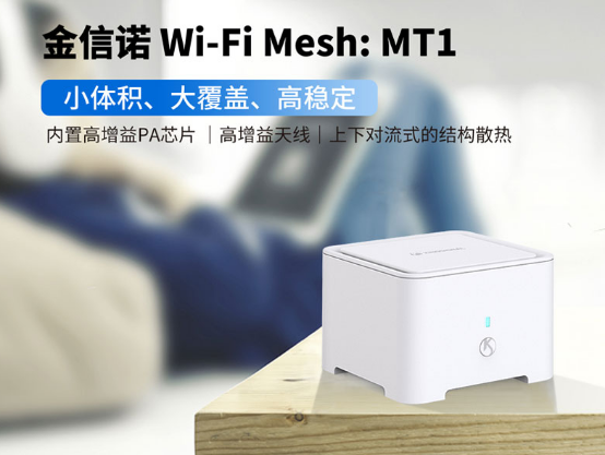 """后疫情时代海外""""宅经济""""继续升温,利好金信诺Wi-Fi 6 Mesh产业布局"""