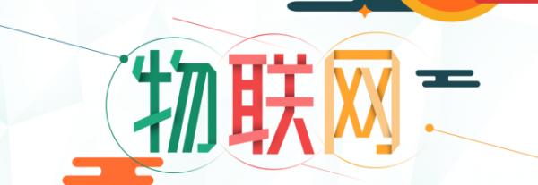 华为来了!助力重庆打造全国物联网产业高地