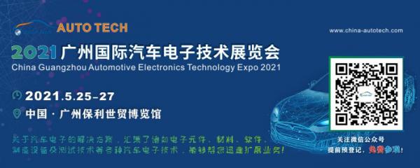 AUTO TECH 2021 广州国际汽车电子技术展览会︱观众登记火热报名中