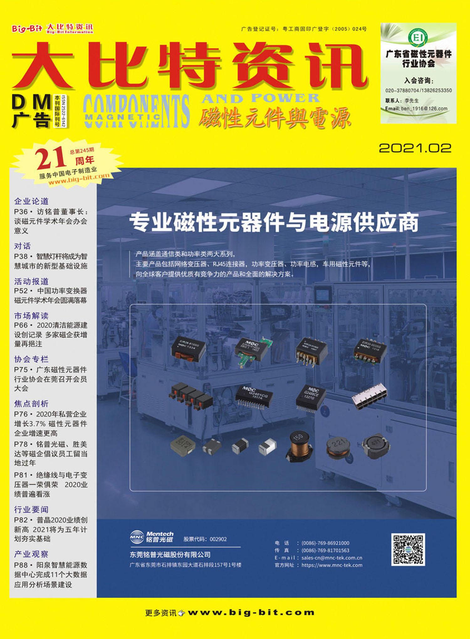 《磁性元件与电源》杂志2021年02月刊