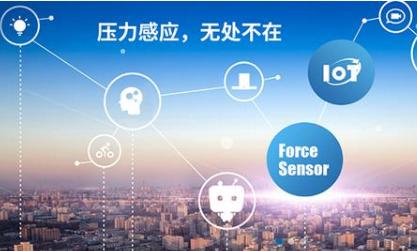 纽迪瑞科技完成近1.5亿元新一轮融资,专注于压力传感器技术