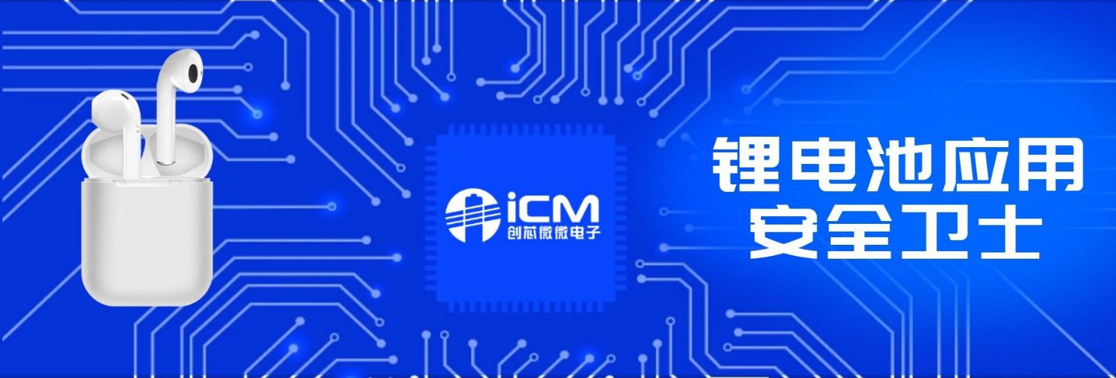 小体积,大保护——CM1124为TWS蓝牙耳机锂电池安全应用保驾护航