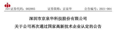 京泉华再次通过国家高新技术企业认定