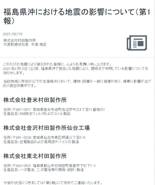 """""""2.13""""地震后续:村田或本周复工..."""