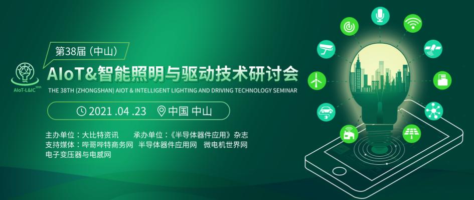 全新升级 AIoT&智能照明与驱动技术会议有备而来