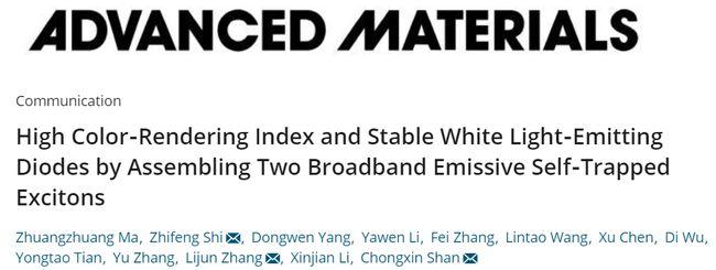 郑州大学在新型铜基卤化物白光LED研究取得重大进展
