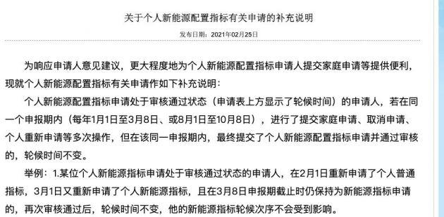 北京新能源车指标申请者多次变更操作 以截止日状态为准