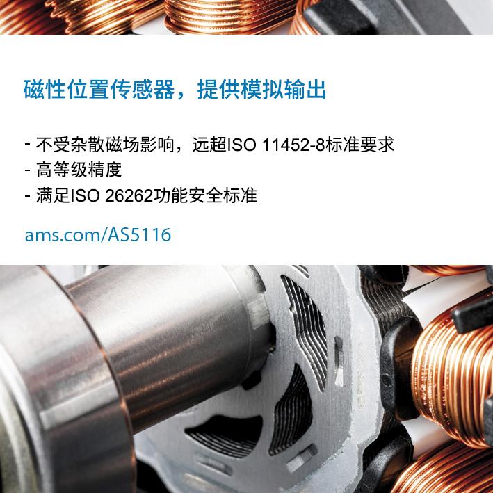 艾迈斯半导体新推出的极高可靠性和耐用性的旋转位置传感器可加速实现汽车电气化