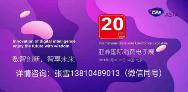 亚洲智慧城市展隶属于CEEASIA亚洲消费电子展旗下系列展