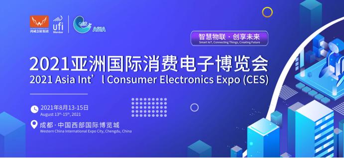 消费电子最新技术及终端应用领域专业展会——2021亚洲国际消费电子博览会