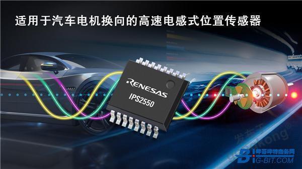 瑞萨电子推出IPS2550传感器,将电感式位置感测产品阵容扩展至汽车电机换向应用