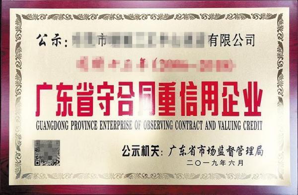 """广东""""守合同重信用""""本月底截止申报"""