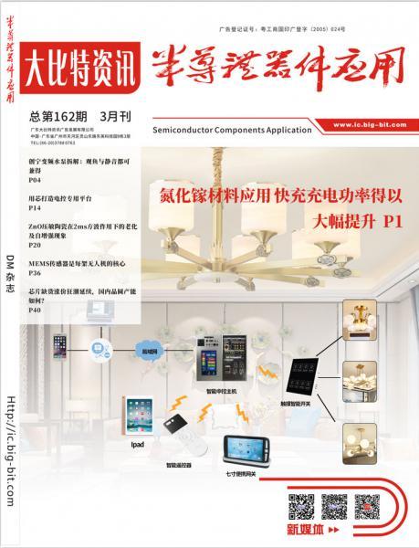 《半導體器件應用》2021年3月刊