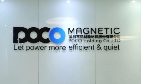铂科新材拟6.3亿元投建高端合金软磁材料生产基地