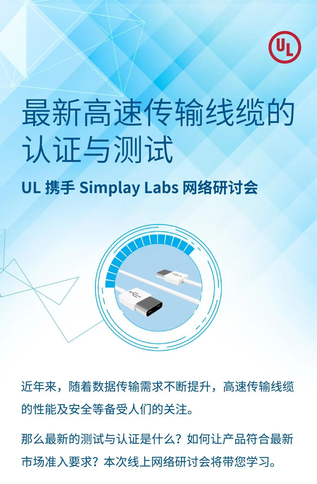 线上研讨会︱最新高速传输线缆的认证与测试