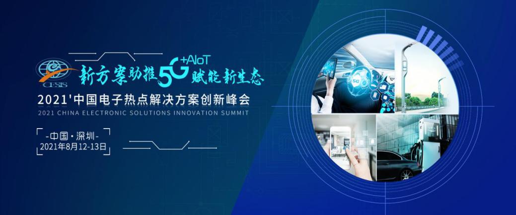 2021 CESIS展商預告丨80+原廠名單一文速覽