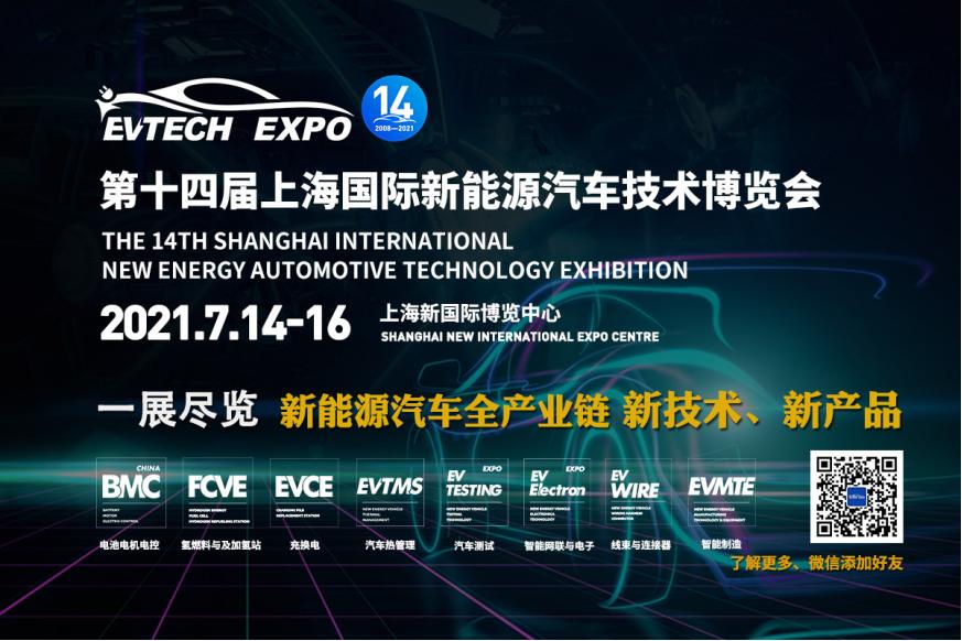 瞻新能源汽車技術,7月風云際會上海灘丨EVTECH EXPO2021創新前進