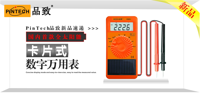 PinTech品致-卡片式万用表