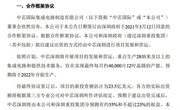 中芯国际:与深圳国资造28nm晶圆厂 预期2022年开始生产