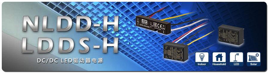 明纬推出NLDD-H/ LDDS-H系列DC-DC LED驱动器电源
