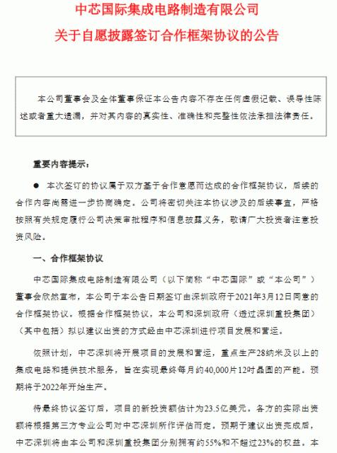 中芯国际于深圳开发12英寸晶圆厂:重点28纳米+每月4万片