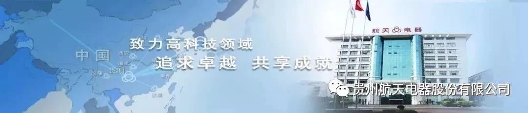 """航天电器和林泉电机入选""""千企改造""""省级龙头企业名单"""