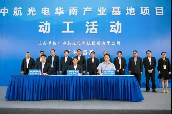 中航光电华南产业基地项目动工活动在广州番禺顺利举办