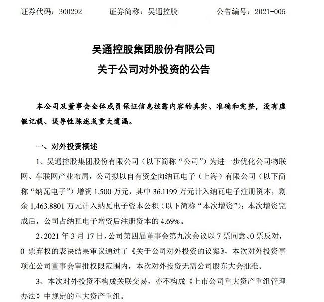 吴通控股拟1500万元增资纳瓦电子 优化车联网产业布局