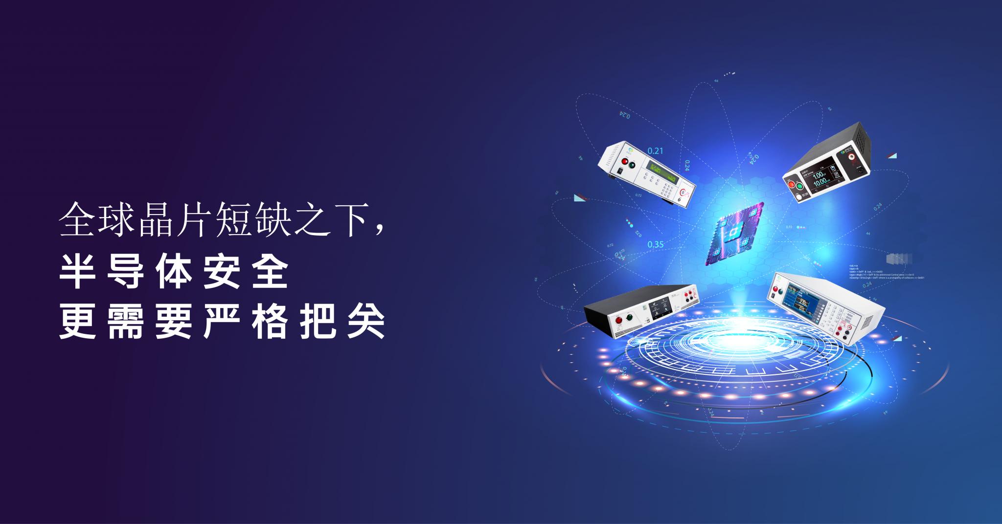 【EEC台湾华仪】面对全球芯片短缺,半导体安全更需要严格把关
