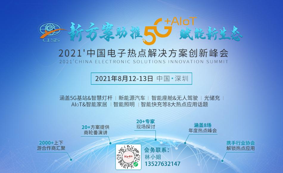 2021僅有一場5G基站電源研討會  將在CESIS峰會舉行