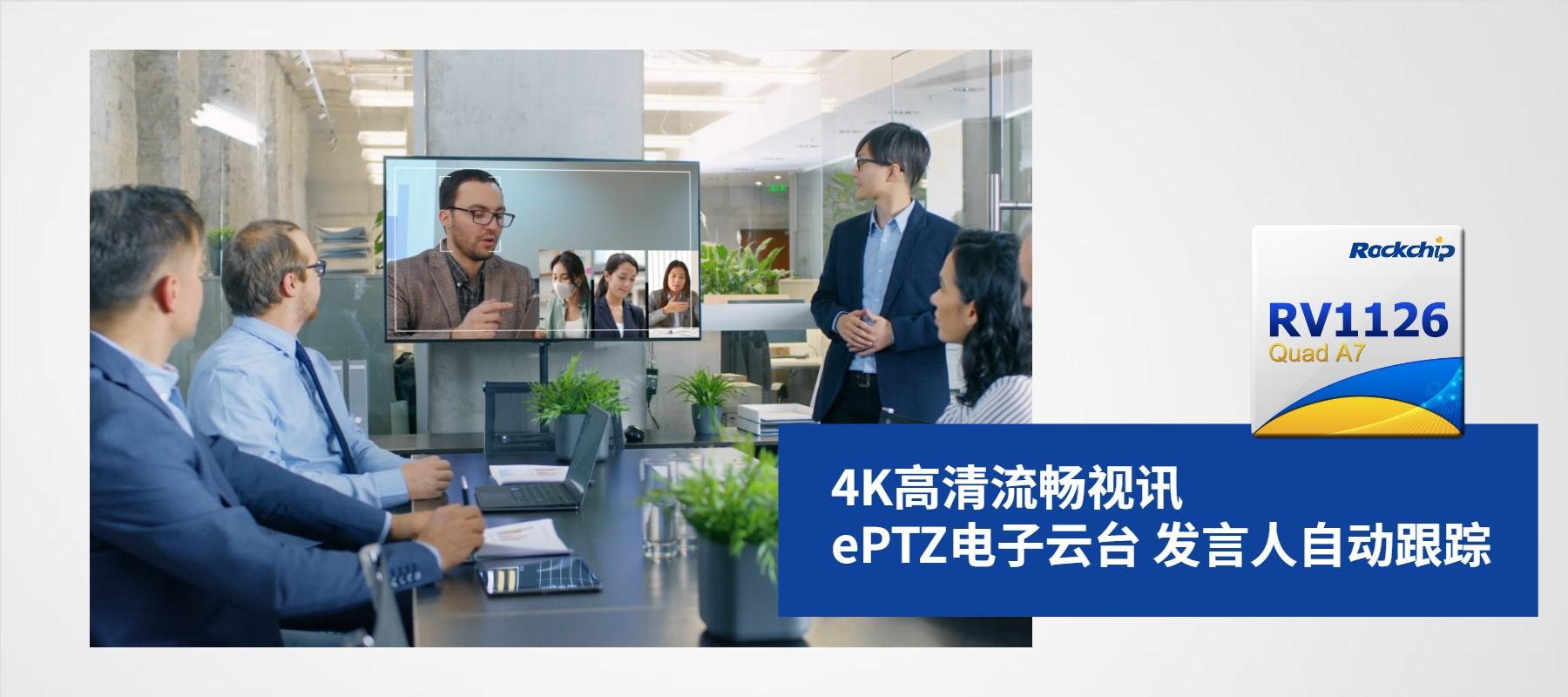 瑞芯微RV1126 4K AI摄像头方案 助力智慧屏产品升级