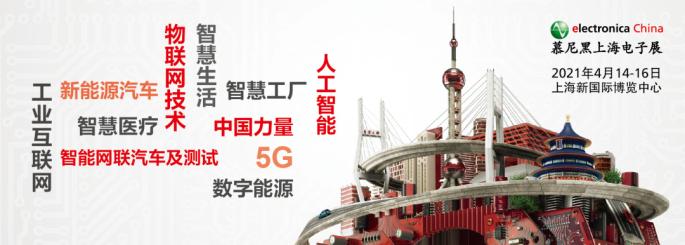 2021慕尼黑上海电子展览会全面升级丨预登记火热进行中!
