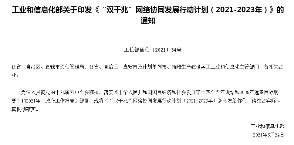 """工信部印發""""雙千兆""""網絡協同發展行動計劃(2021-2023年)"""