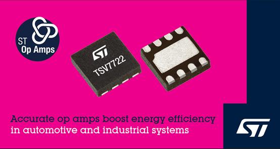 意法半导体推出TSV7722高精度运放,面向节能型功率变换应用
