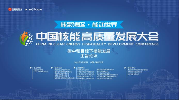 核聚灣區·能動世界丨首屆中國核能高質量發展大會在深圳、北京兩地盛大啟幕