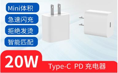奥海科技推出20W Type-C  PD充电器