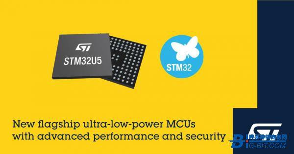 意法半导体推出STM32U5超低功耗微控制器